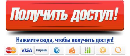 Картинки по запросу кнопка получить доступ