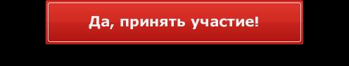 кнопка-да-принять-участие